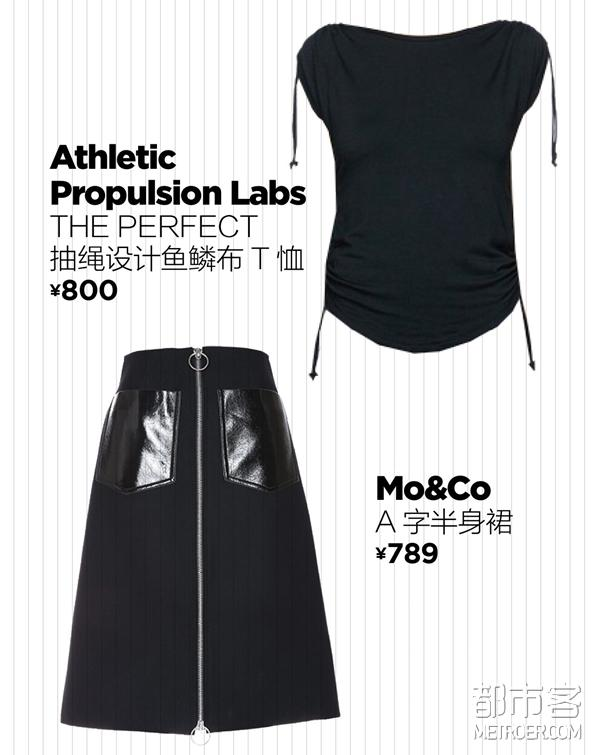 Athletic Propulsion Labs 鱼鳞布T恤、Mo&Co半身裙